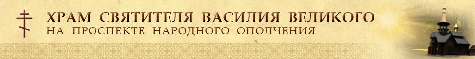 Храм свт. Василия Великого